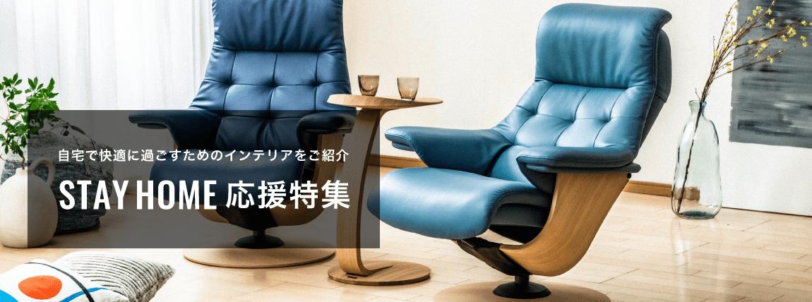 STAY HOME 応援特集