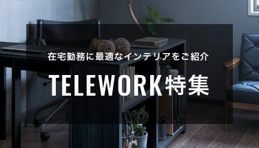 TELEWORK 応援特集